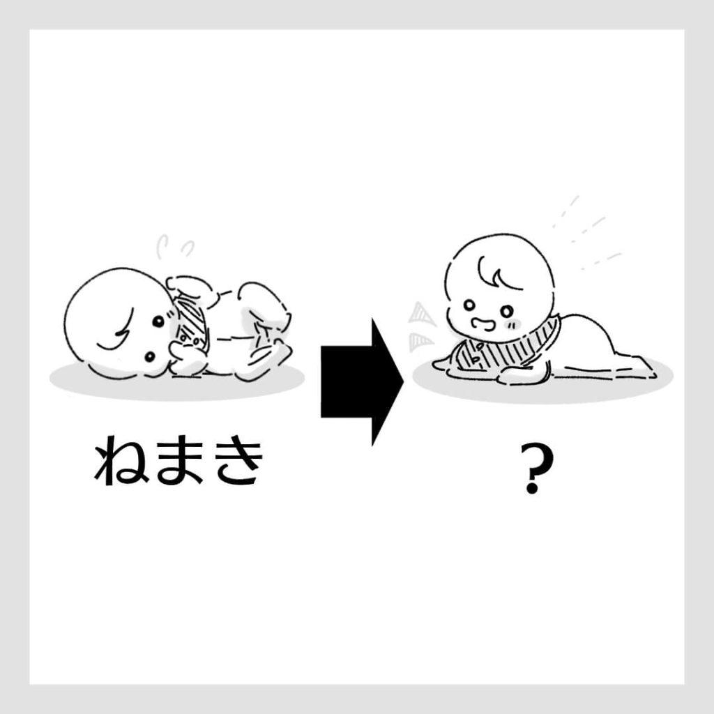 子育て謎解き第2問