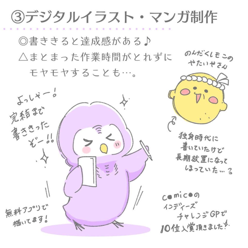 ③デジタルイラスト・マンガ制作