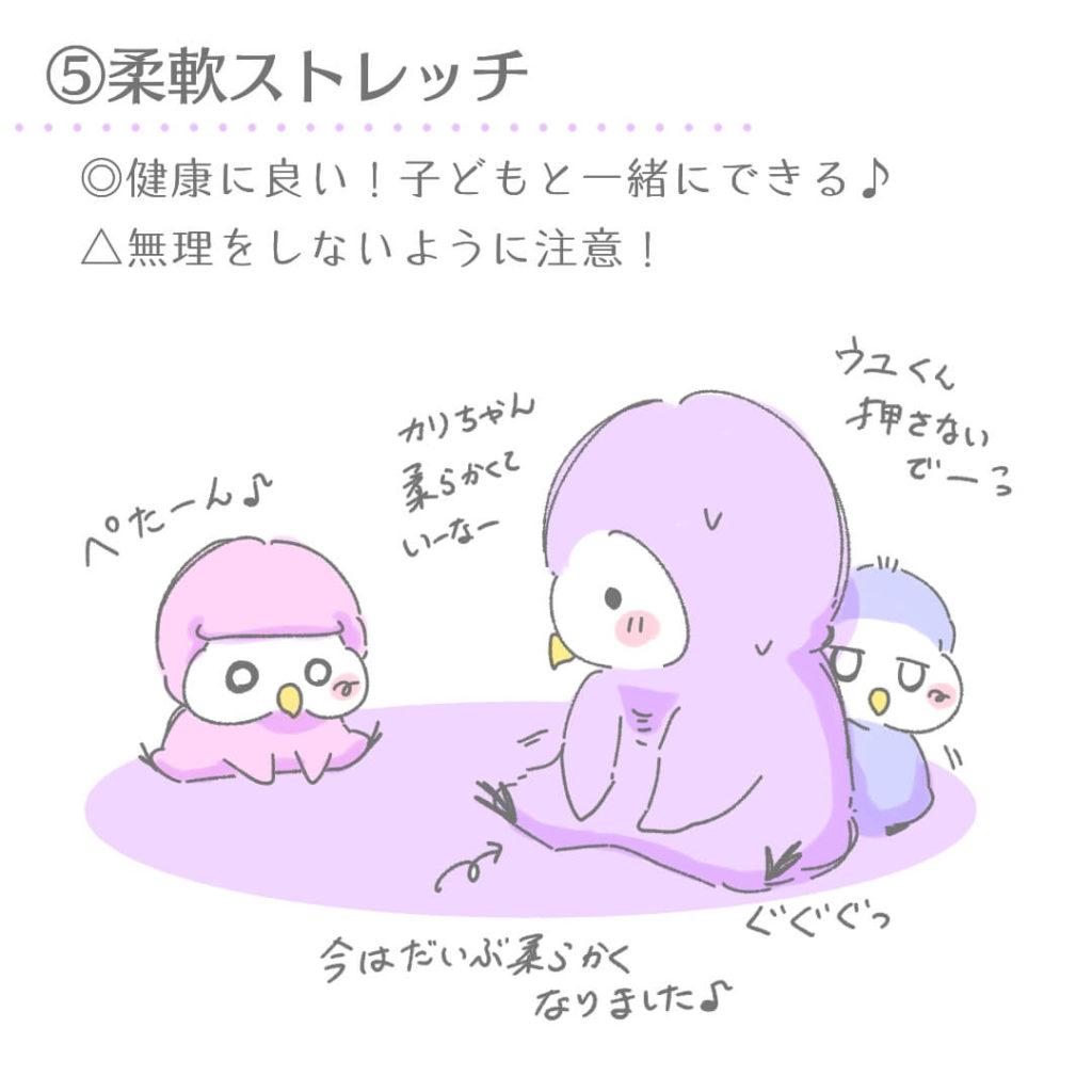 ⑤柔軟ストレッチ