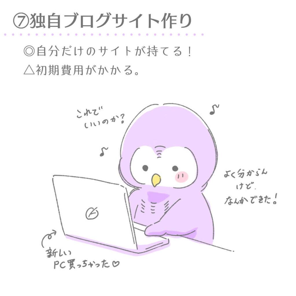 ⑦独自ブログサイト作り
