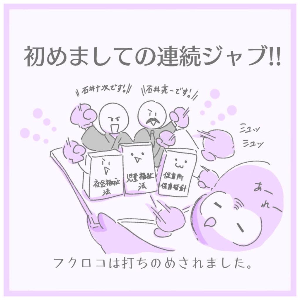初めましての連続ジャブ!!