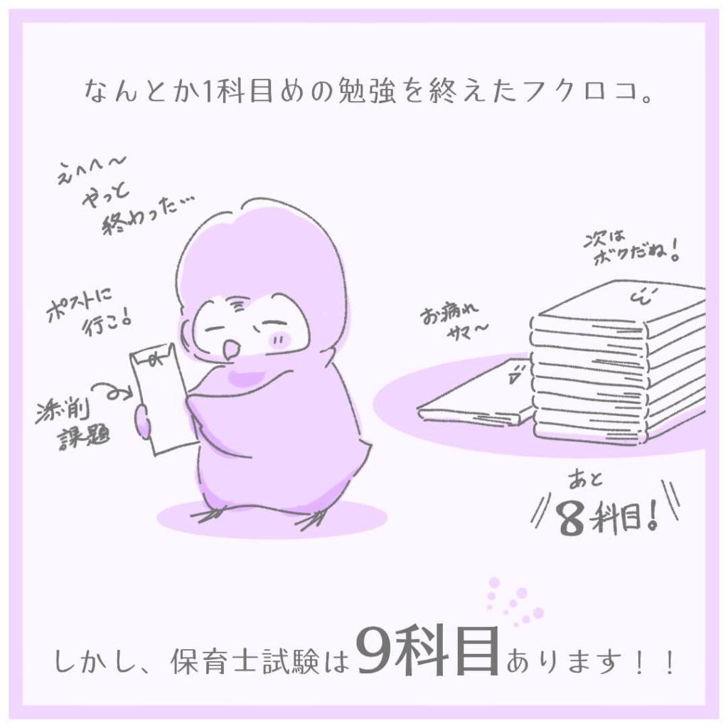 保育士試験は9科目あります!!