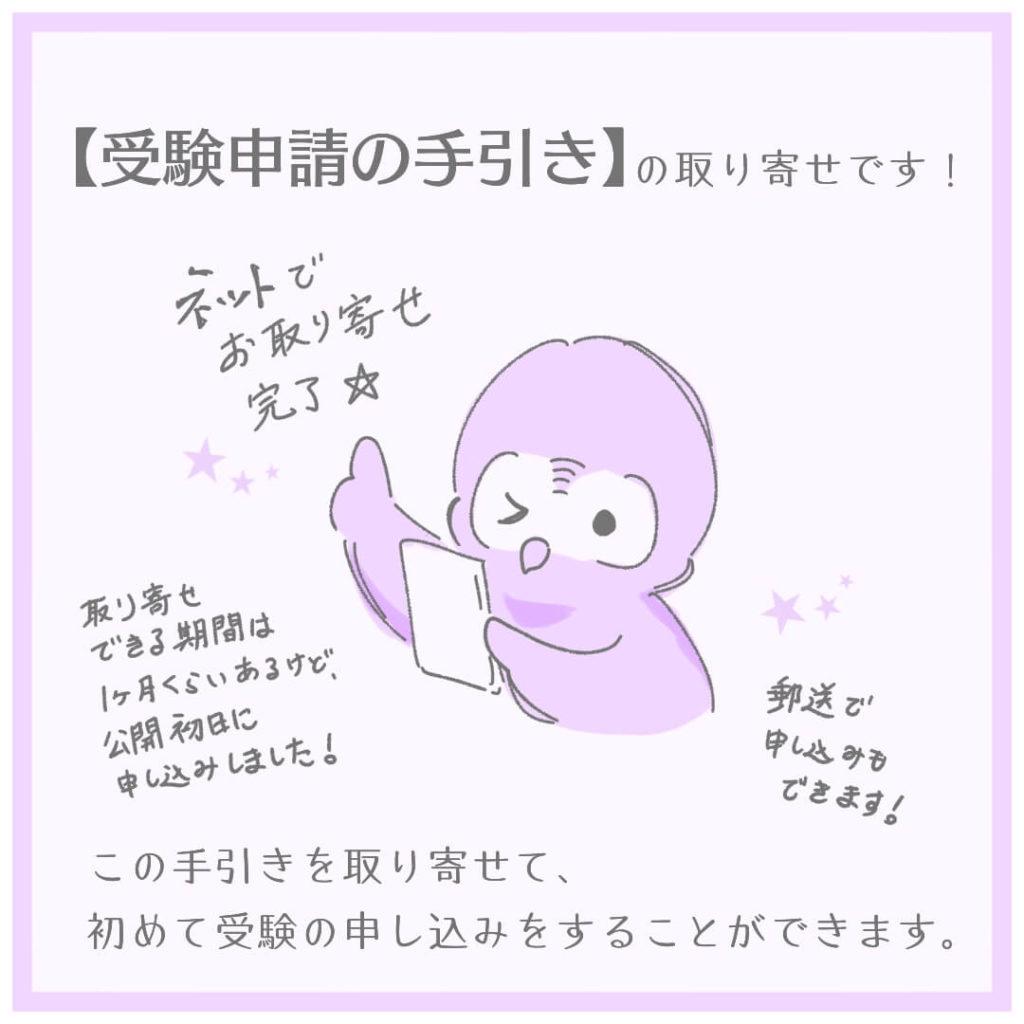 【受験申請の手引き】の取り寄せです!