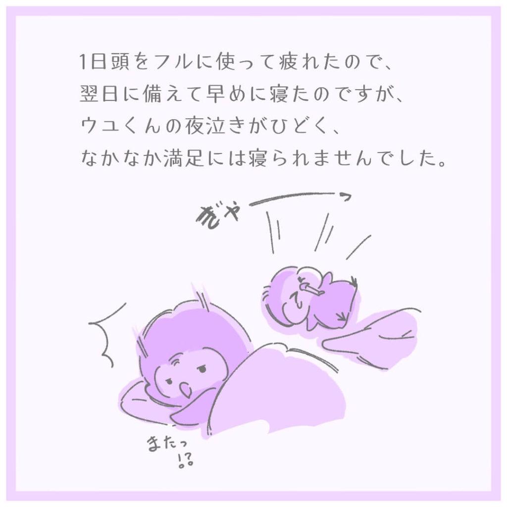 ウユくんの夜泣きがひどく、なかなか満足には寝られませんでした。