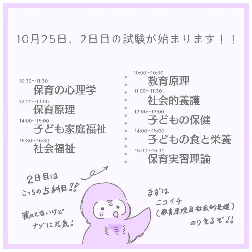10月25日、2日目の試験が始まります!