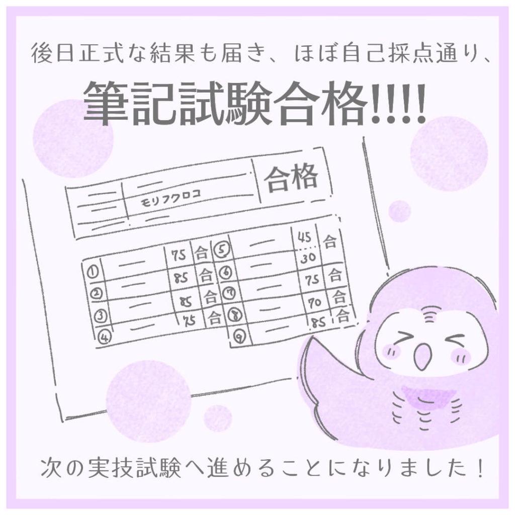 筆記試験合格!!!!