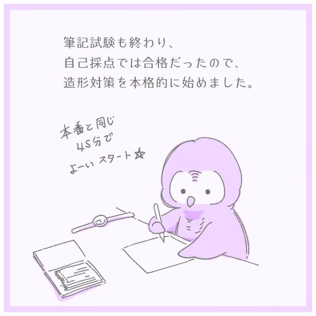 筆記試験も終わり、自己採点では合格だったので、造形対策を本格的に始めました。