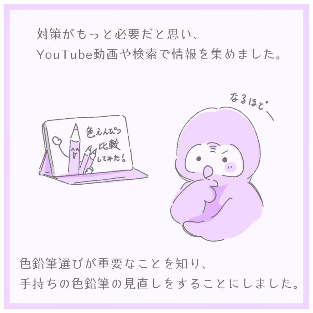 対策がもっと必要だと思い、YouTube動画や検索で情報を集めました。