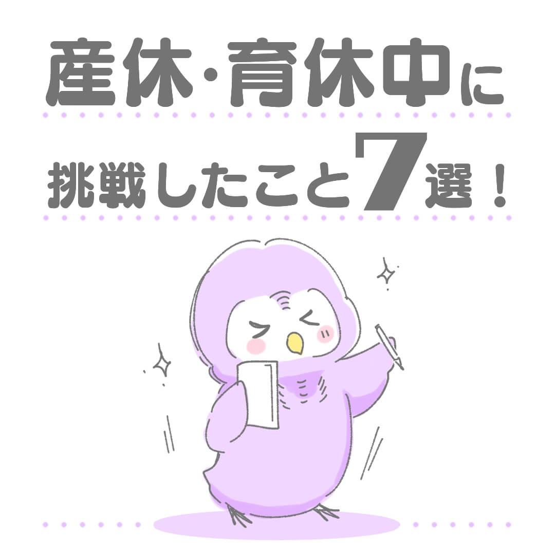 産休・育休中に挑戦したこと7選!