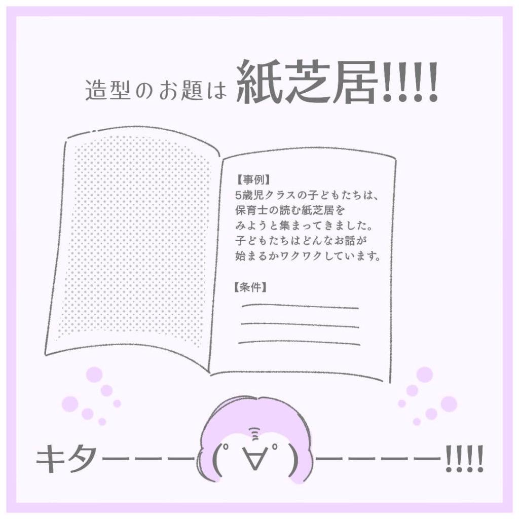 造形のお題は紙芝居!!!!