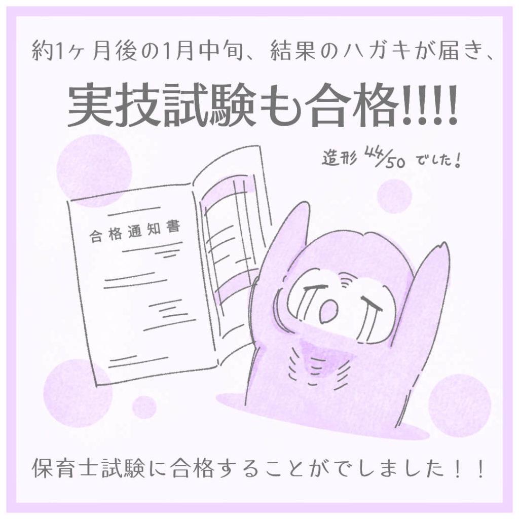 実技試験も合格!!!!