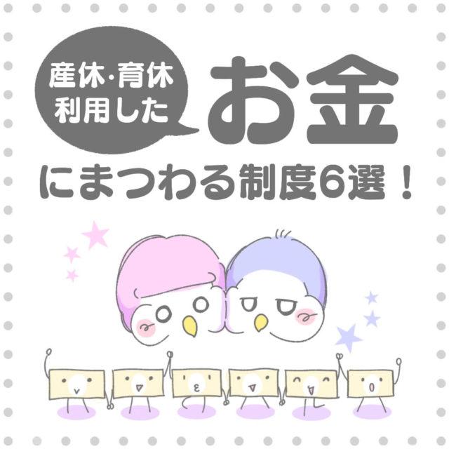 産休・育休利用したお金にまつわる制度6選!