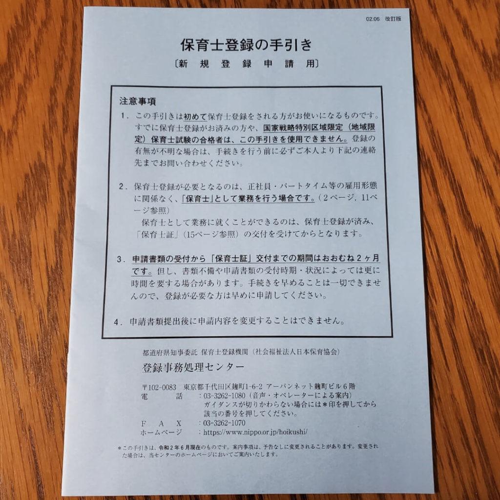 保育士登録の手引き