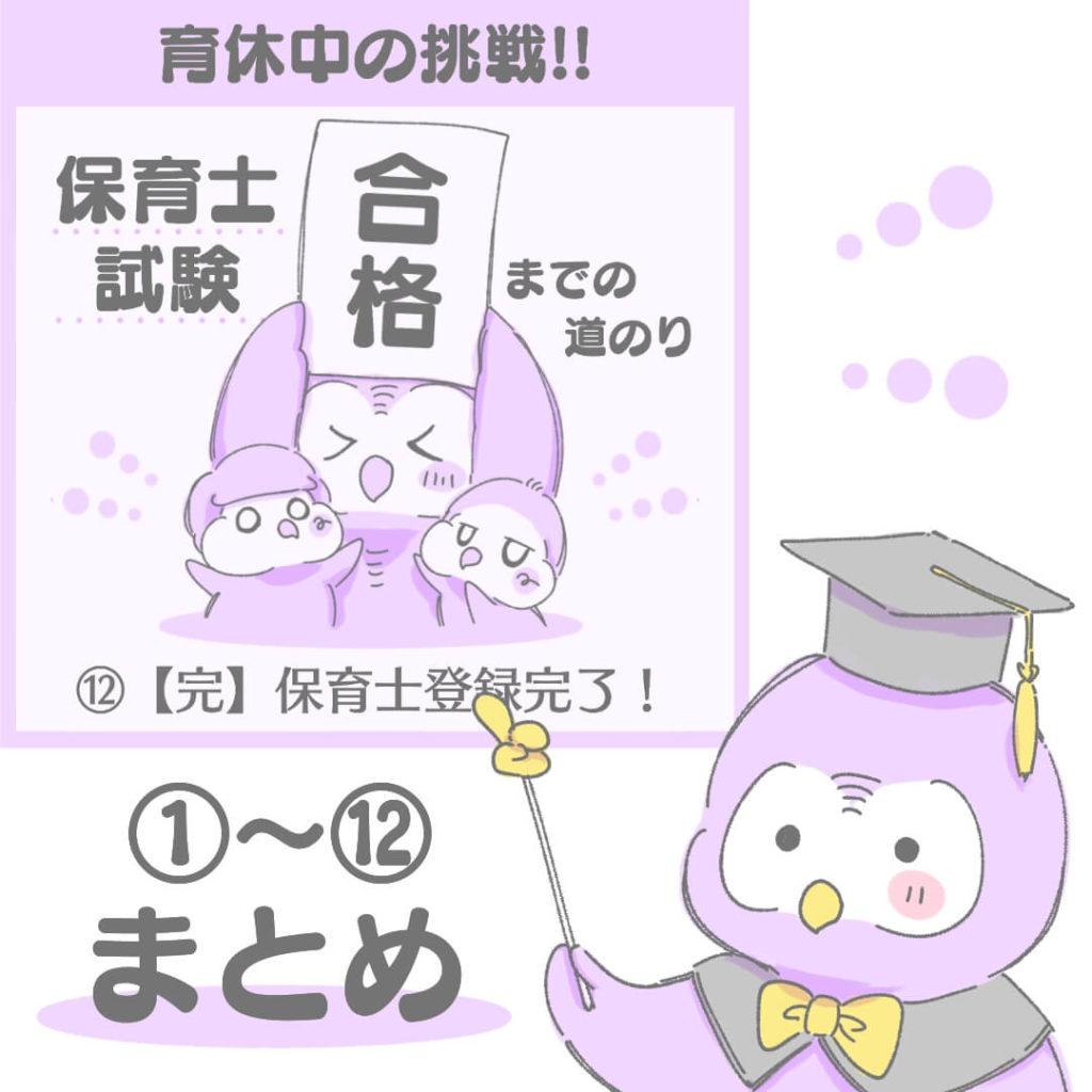 保育士試験合格までの道のり①〜⑫まとめ