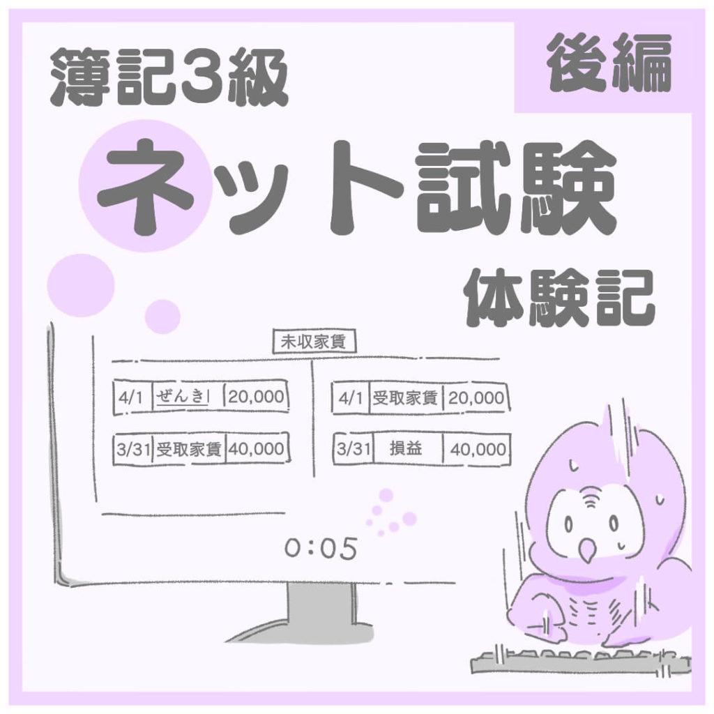 簿記3級ネット試験体験記