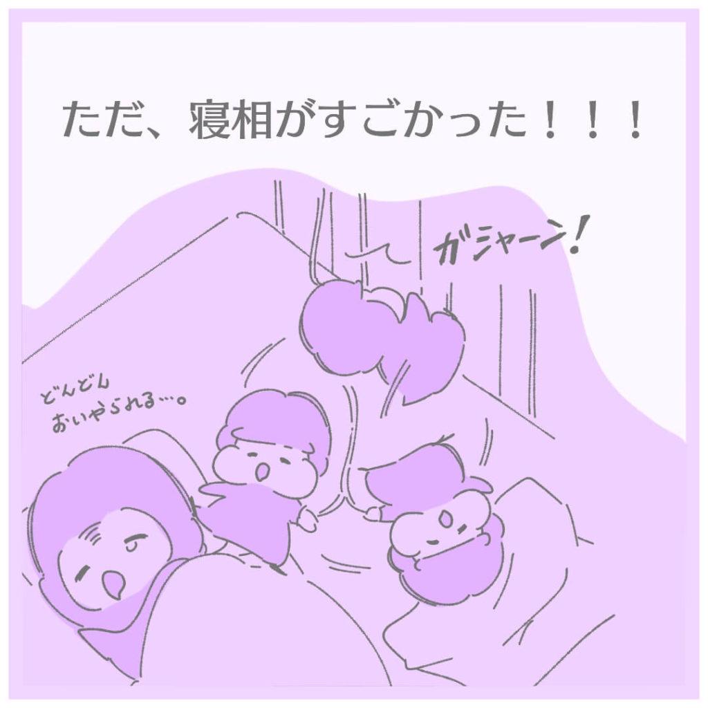 ただ、寝相がすごかった!!!