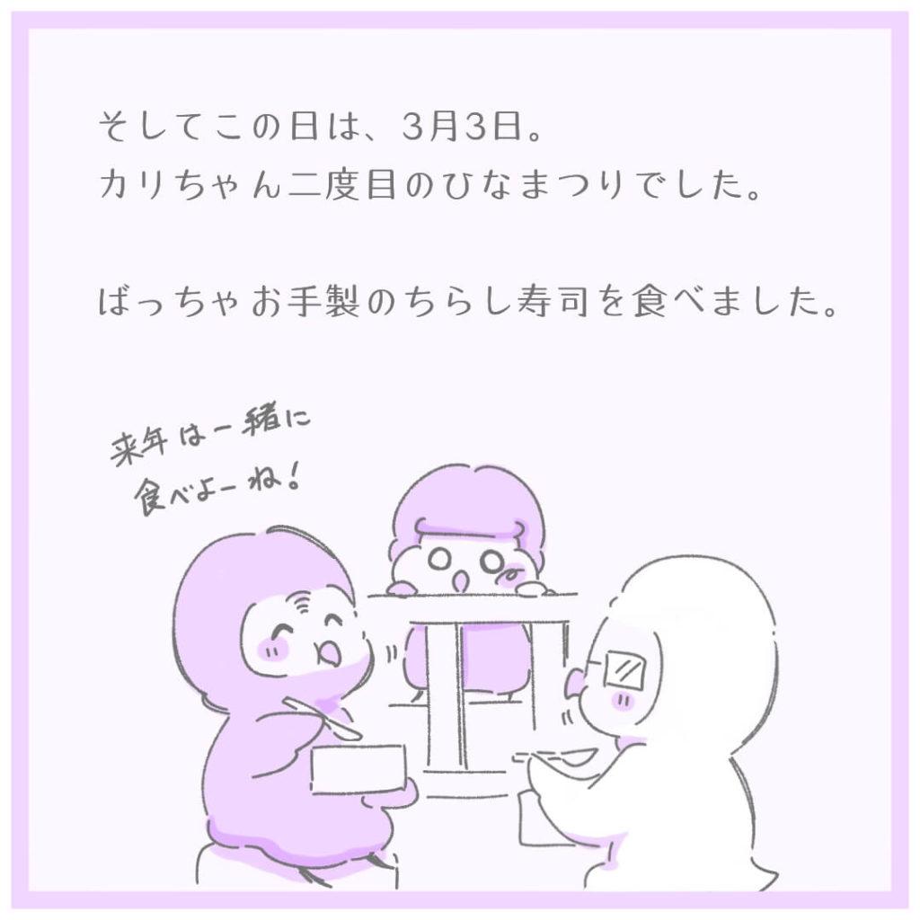 そしてこの日は、3月3日。カリちゃん二度目のひなまつりでした。ばっちゃお手製のちらし寿司を食べました。
