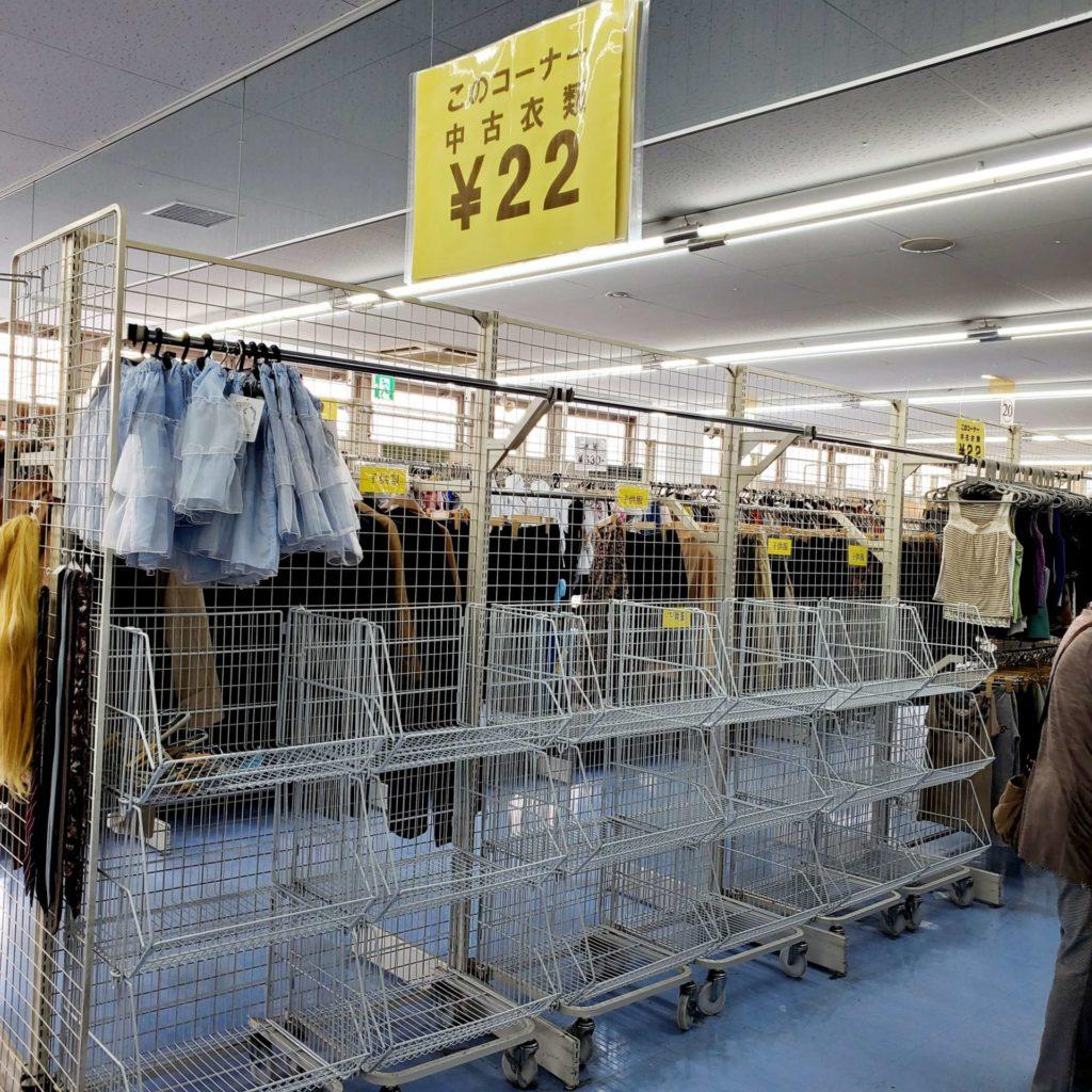 子供服22円(在庫なし)