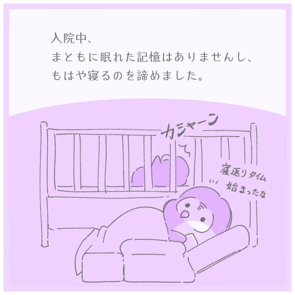 入院中、まともに眠れた記憶はありませんし、もはや寝るのを諦めました。