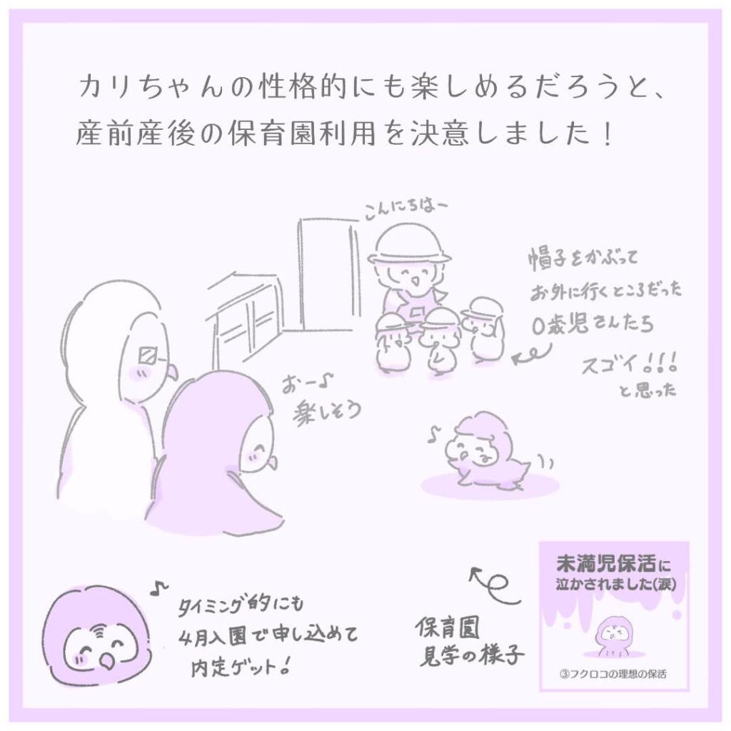 カリちゃんの性格的にも楽しめるだろうと、産前産後の保育園利用を決意しました!