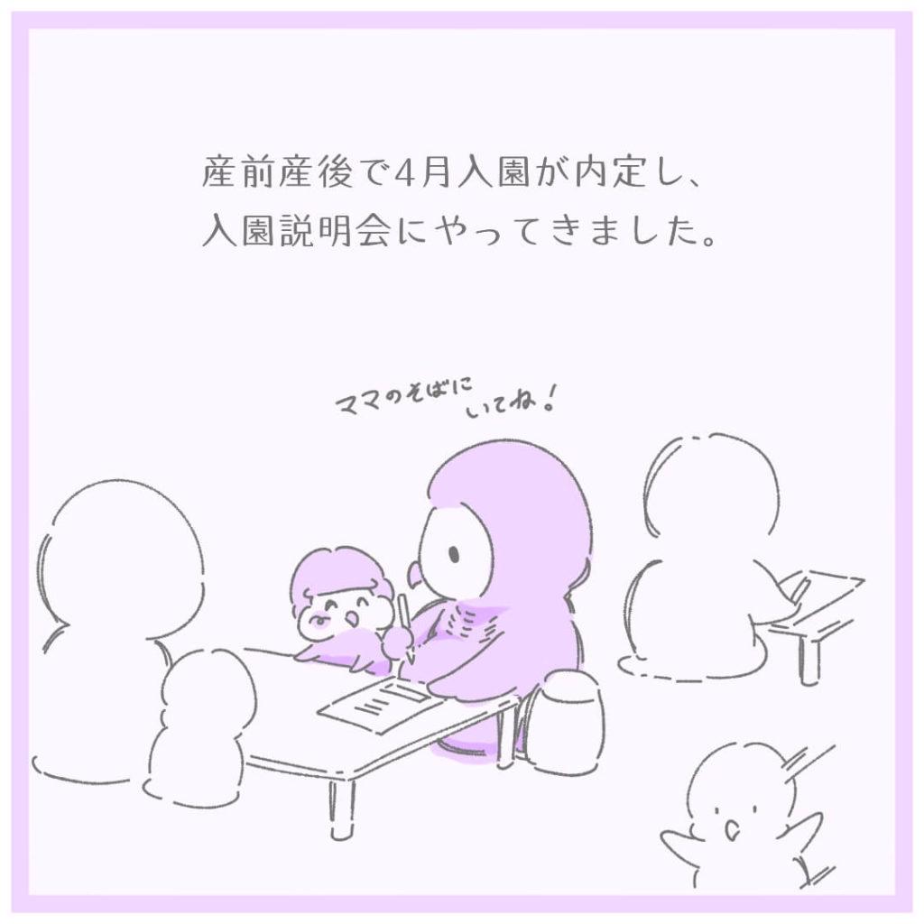 産前産後で4月入園が内定し、入園説明会にやってきました。