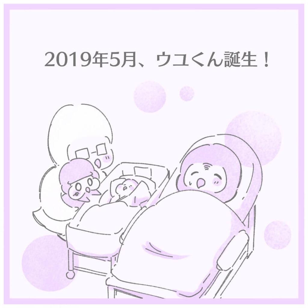 2019年5月、ウユくん誕生!