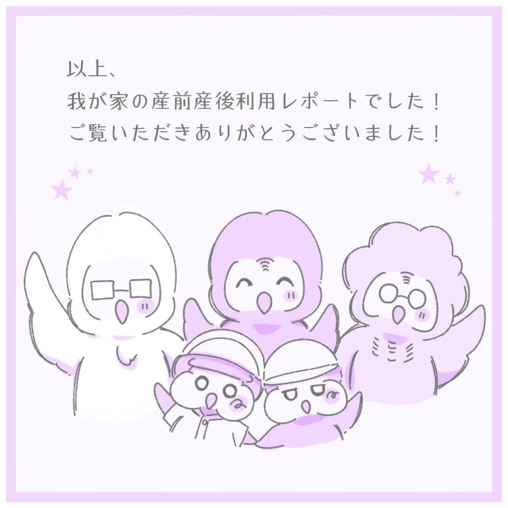 以上、我が家の産前産後利用レポートでした!ご覧いただきありがとうございました!