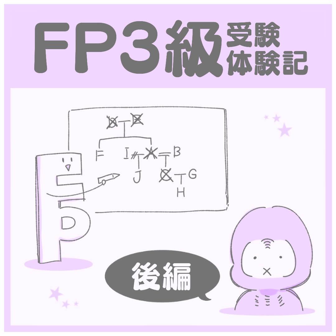 FP3級受験体験記