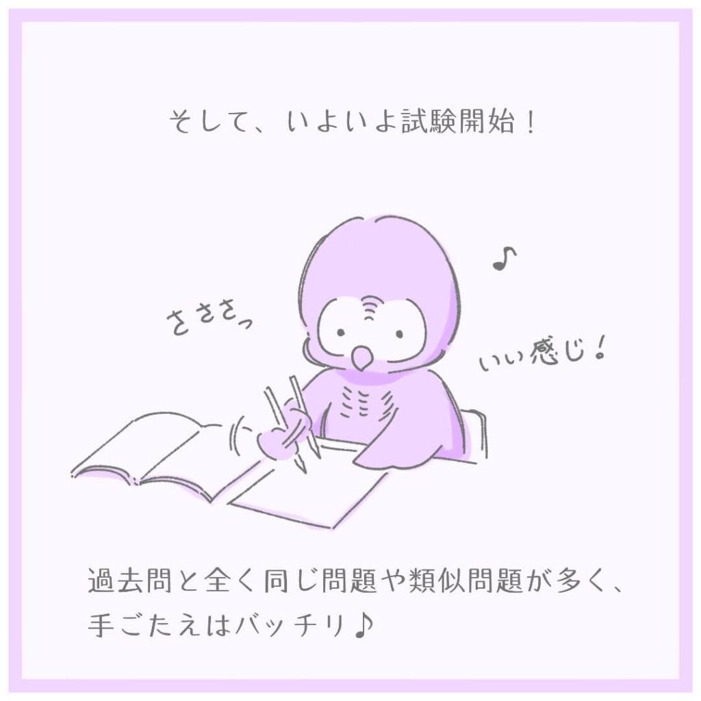 学科試験開始