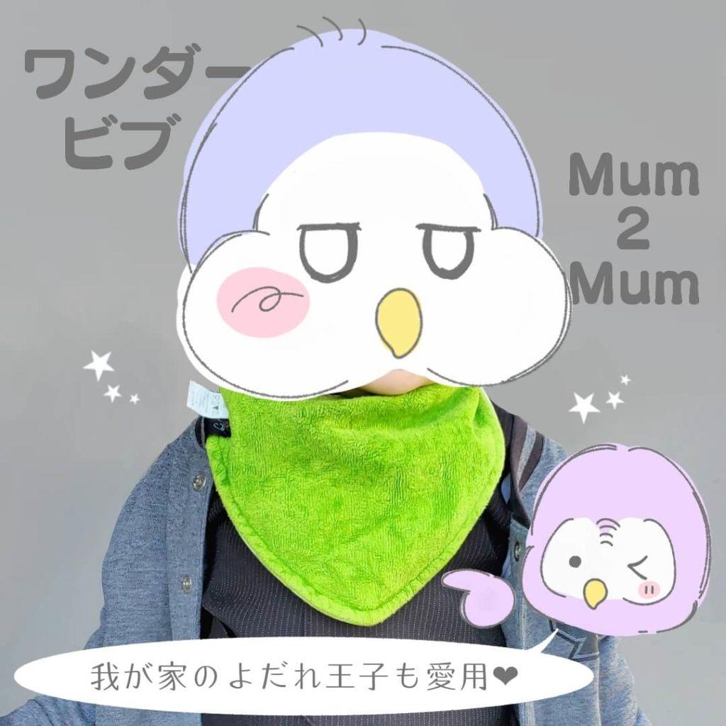 Mum2Mumワンダービブ