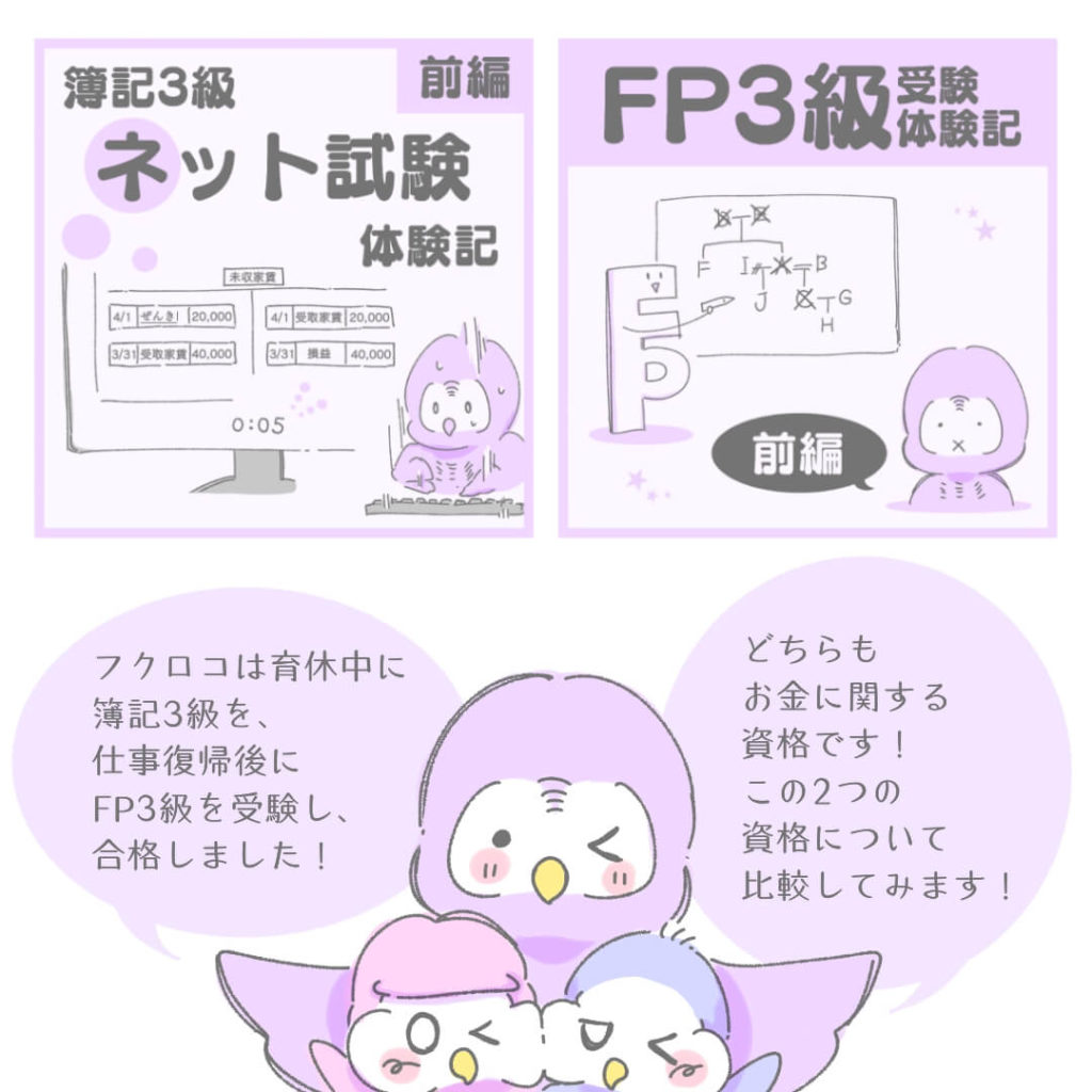 簿記orFP比較開始