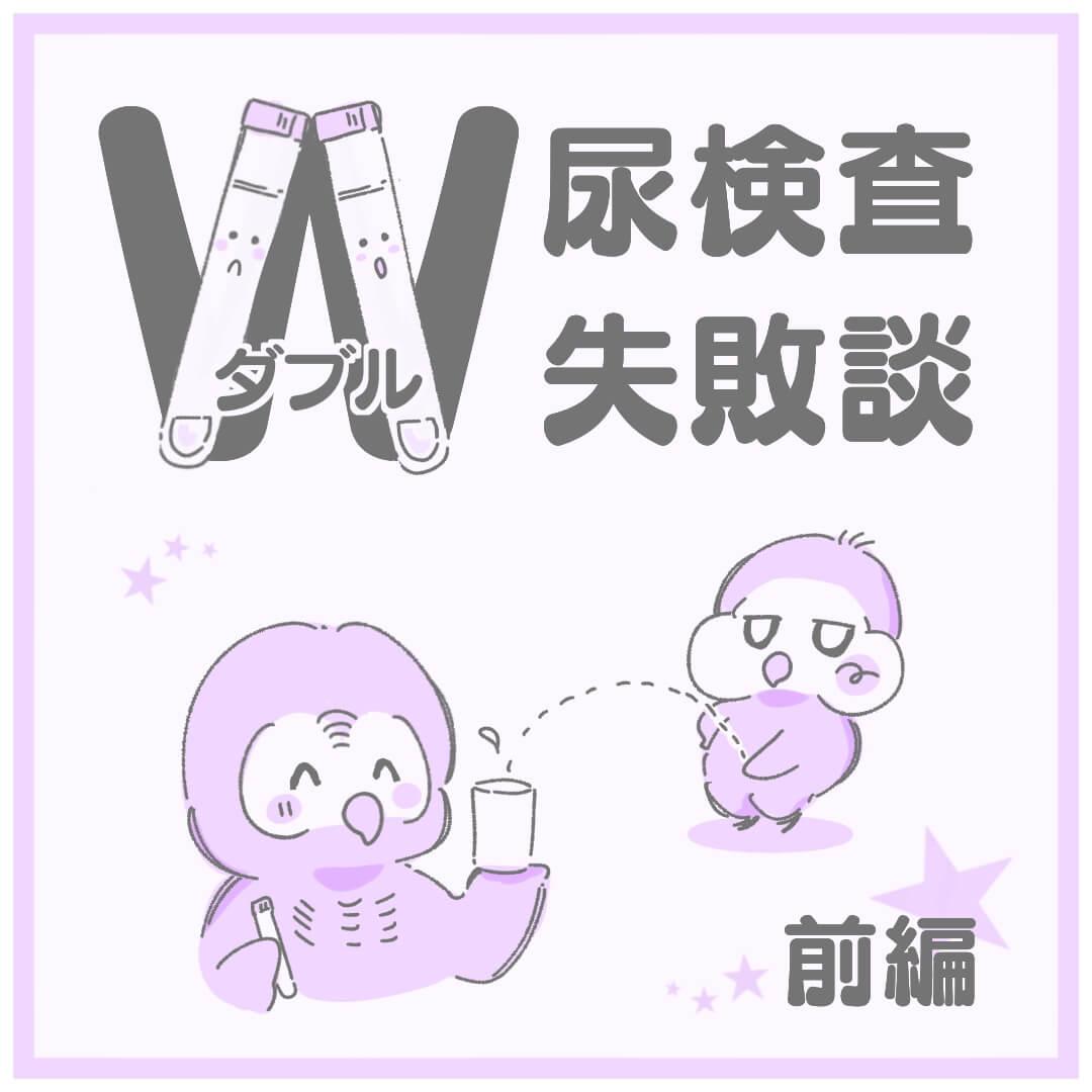 W尿検査失敗談前編