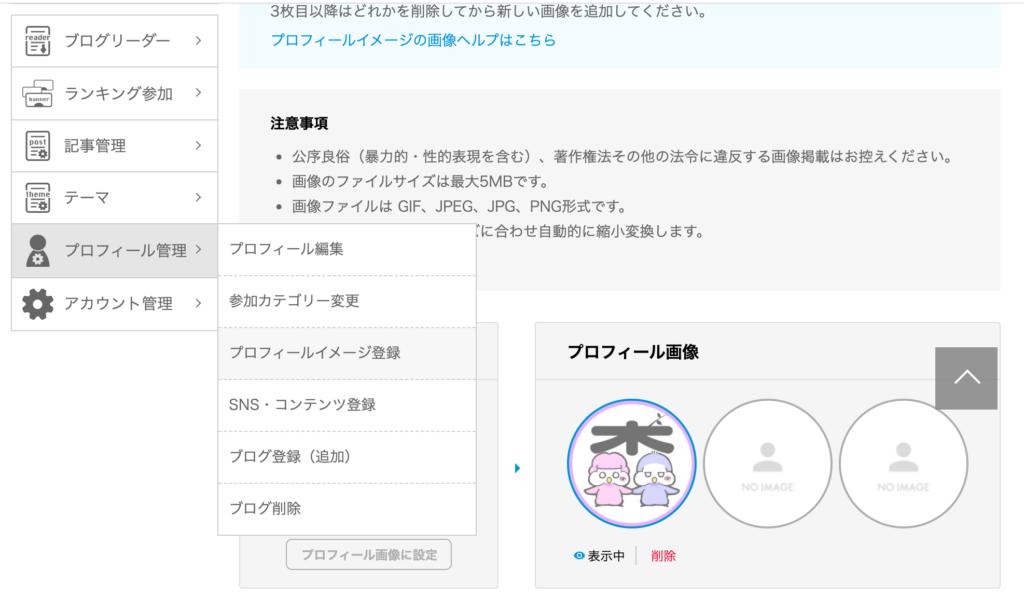 プロフィールイメージ登録