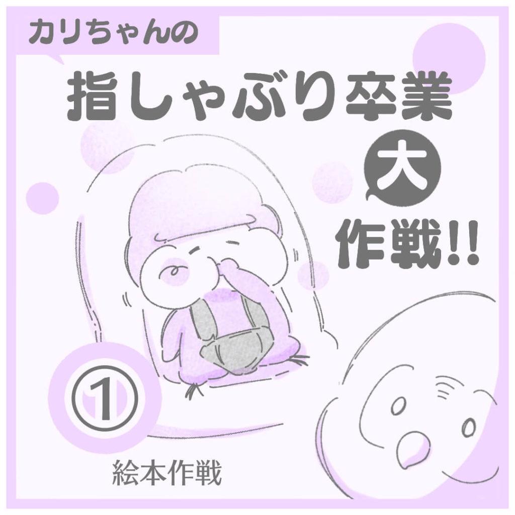 カリちゃんの指しゃぶり卒業大作戦①