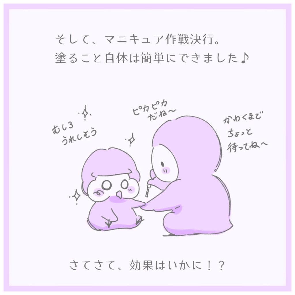 マニキュア作戦結構!!