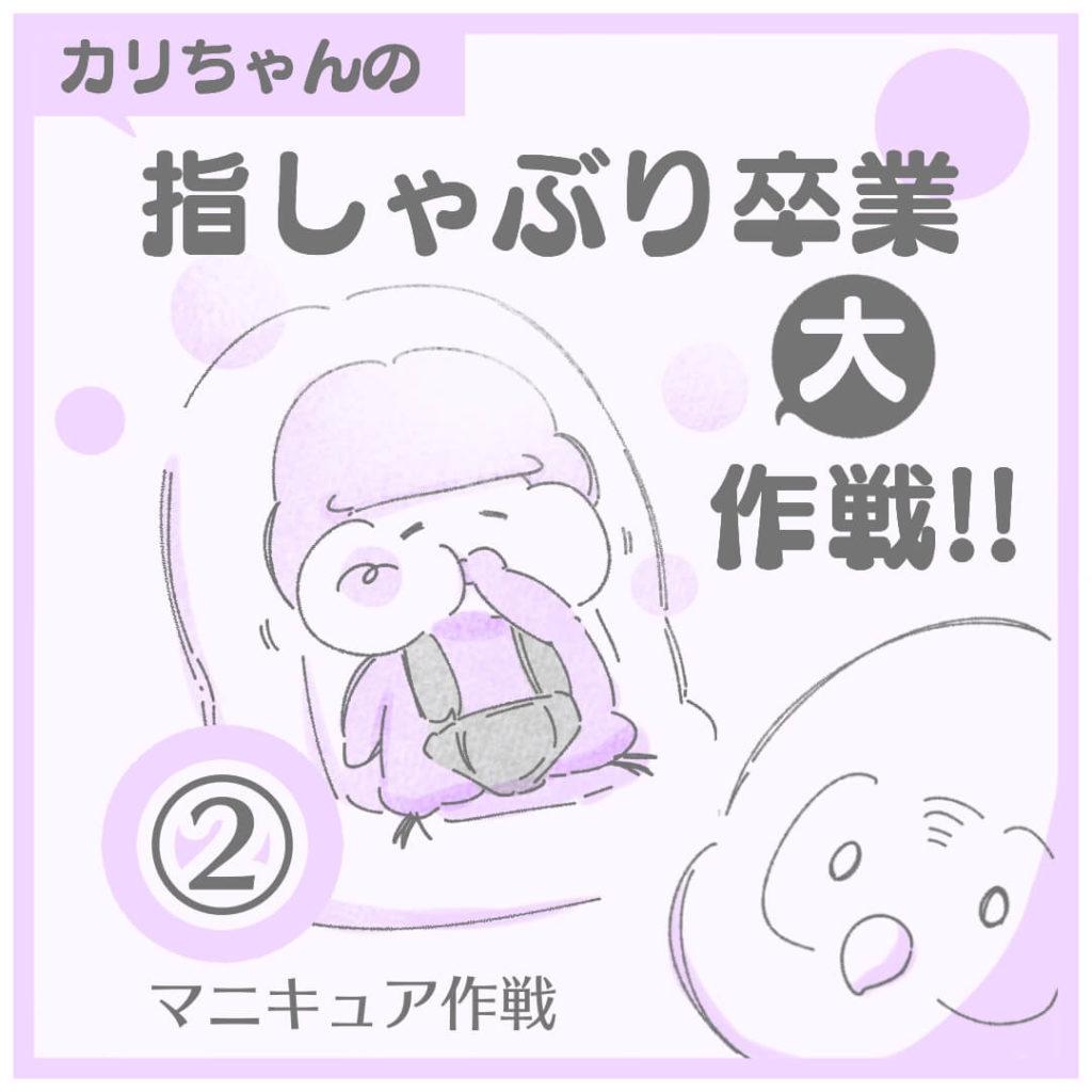 カリちゃんの指しゃぶり卒業大作戦②