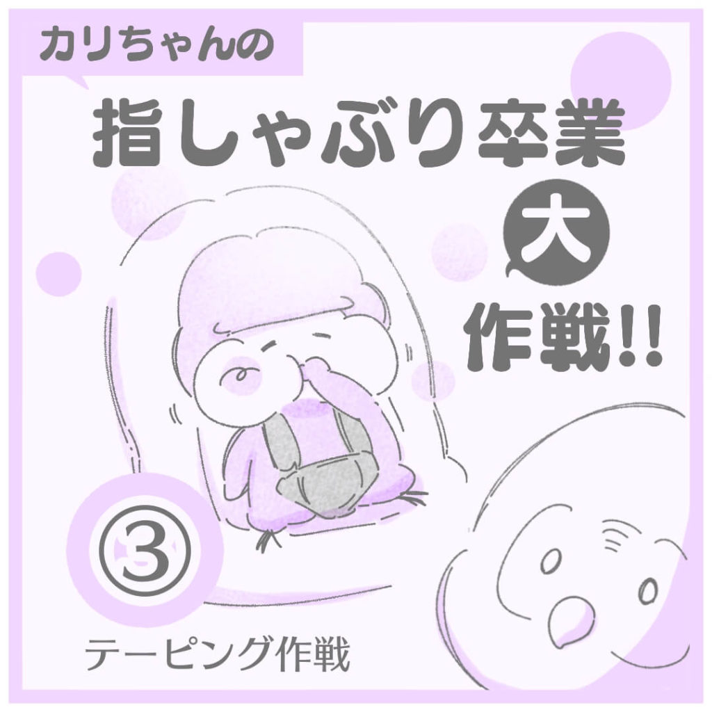 カリちゃんの指しゃぶり卒業大作戦③