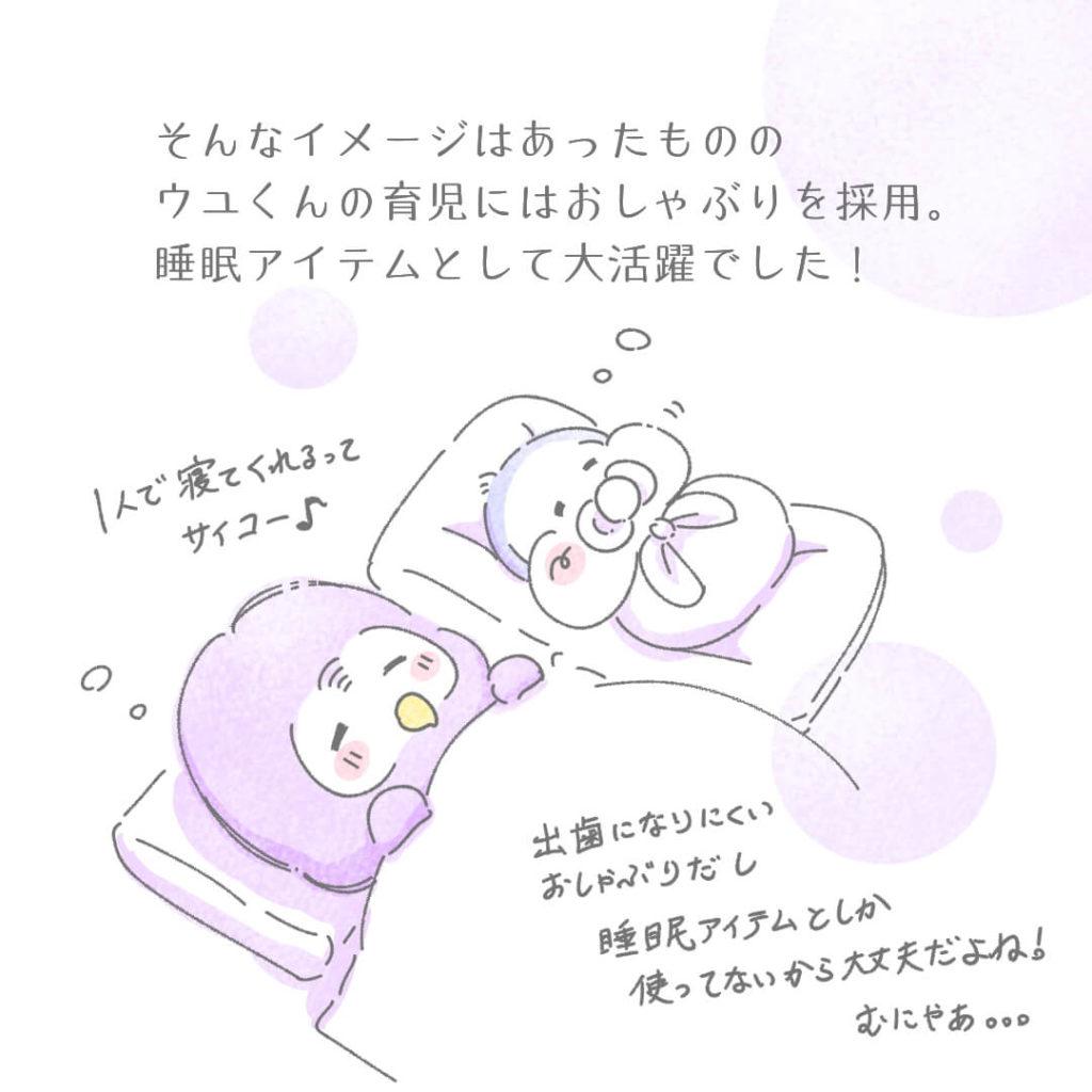 おしゃぶりが睡眠アイテムに!
