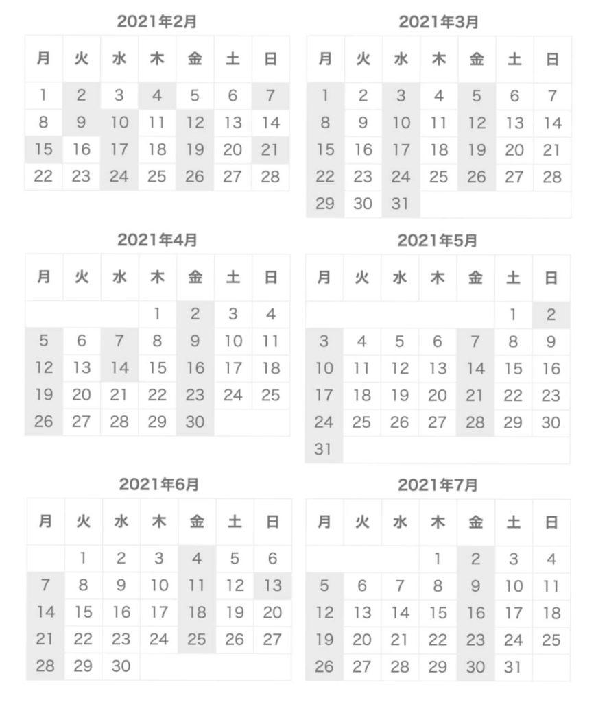 更新日カレンダー