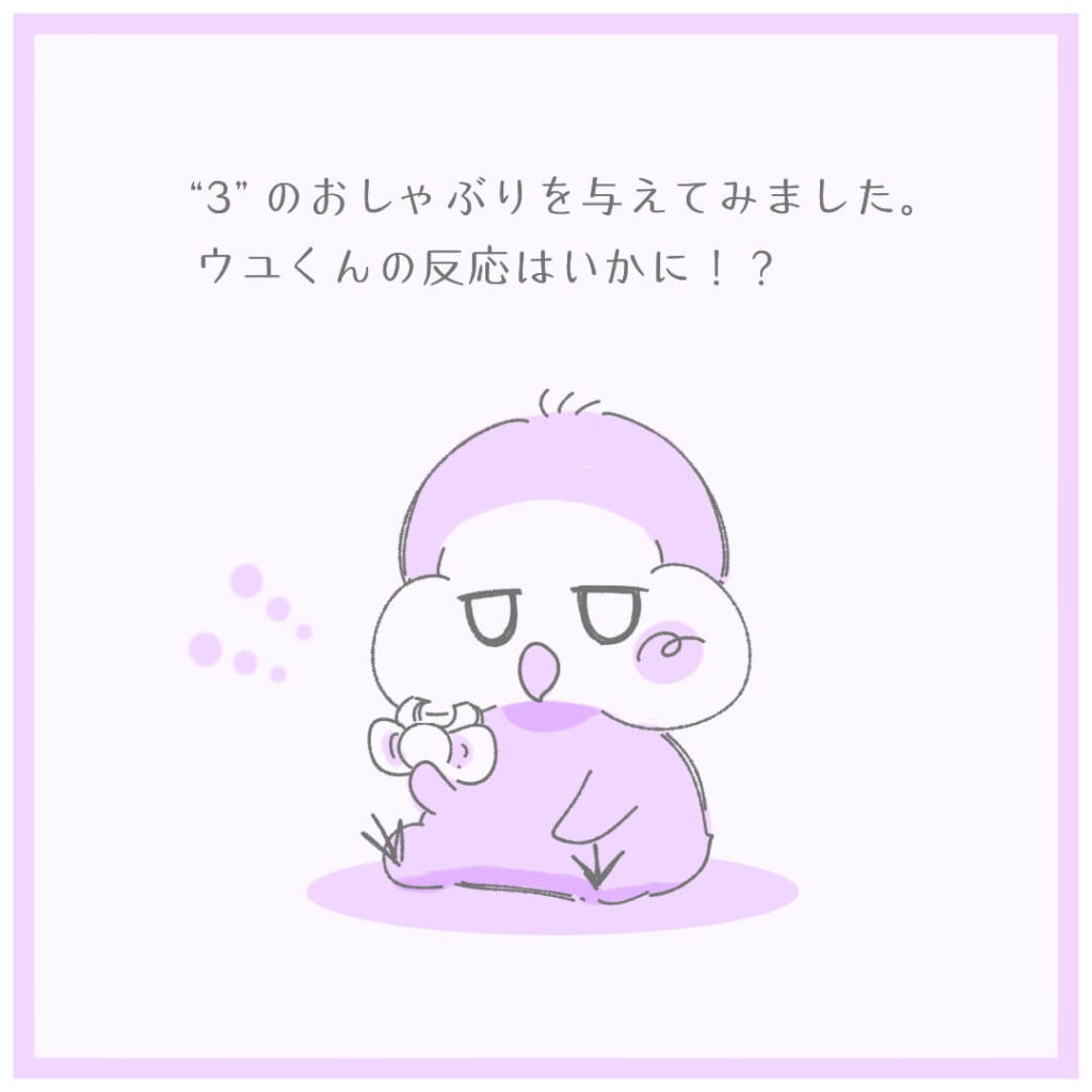 おしゃぶりのレベルアップ!