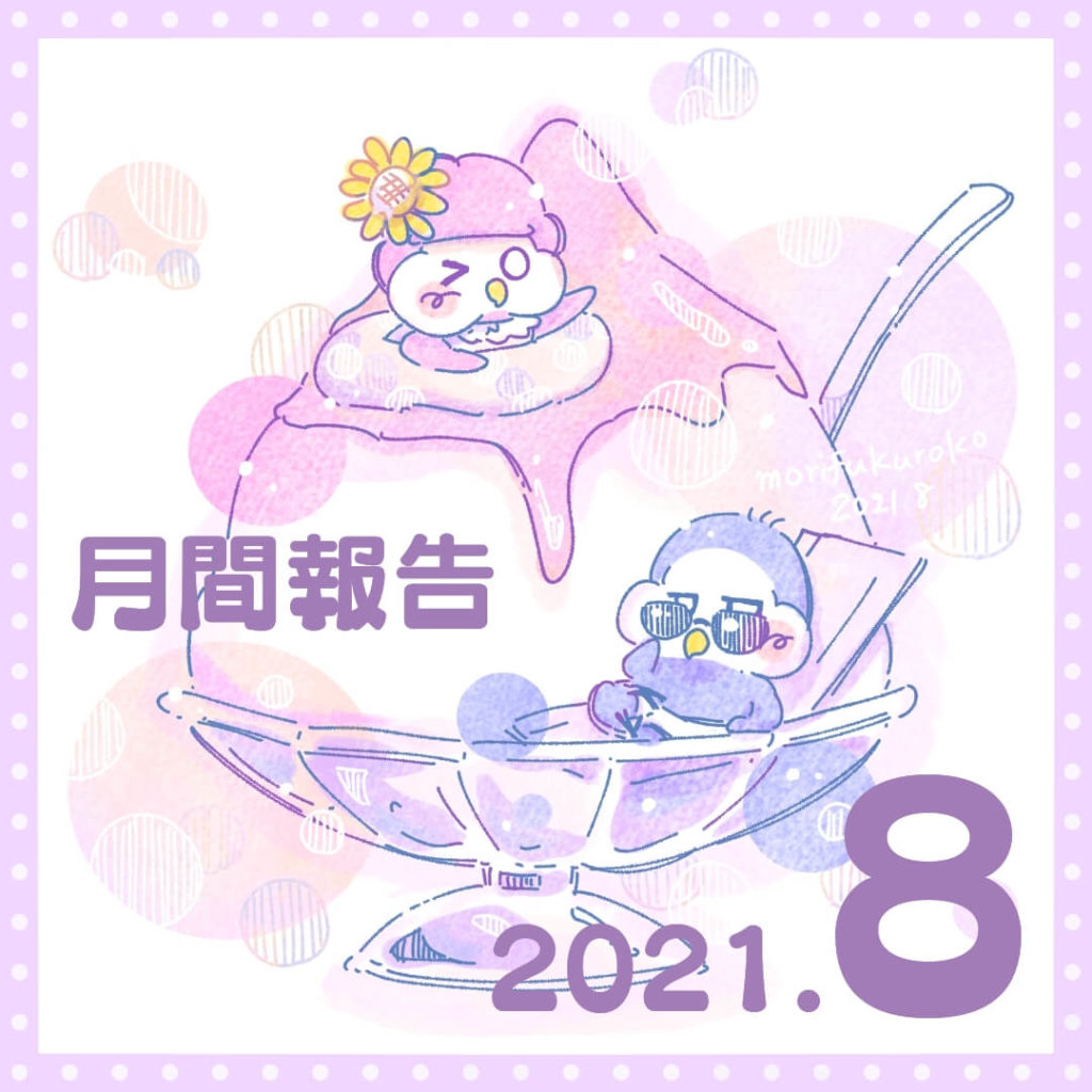 月間報告2021.8