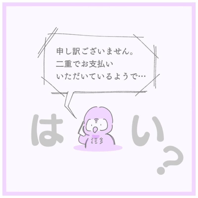 二重契約発覚!!