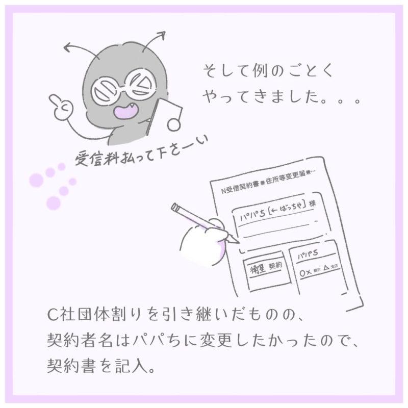 NHK受信料徴収