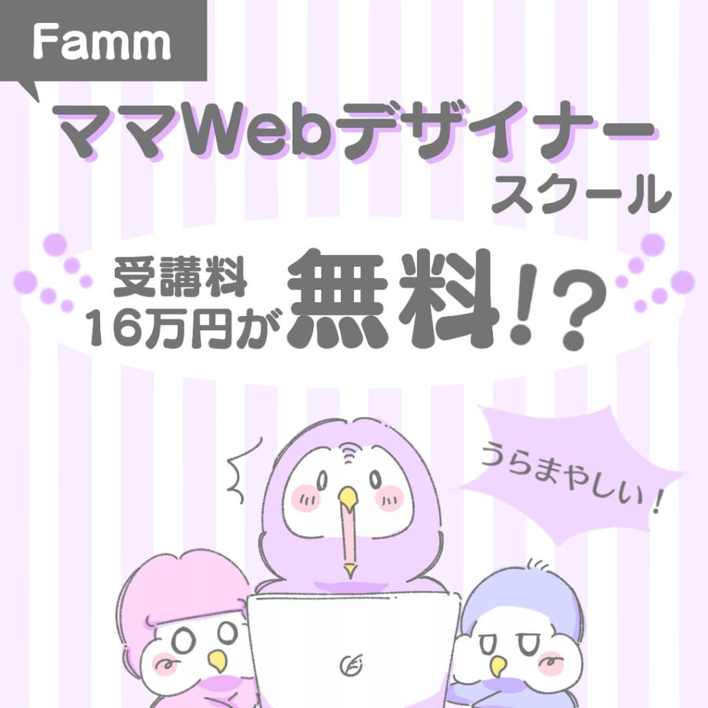 FammママWebデザインスクール受講料16万円が無料!?