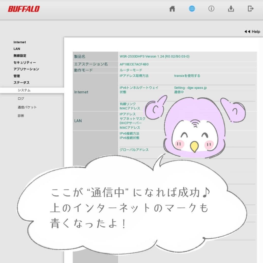 Wi-Fi設定2