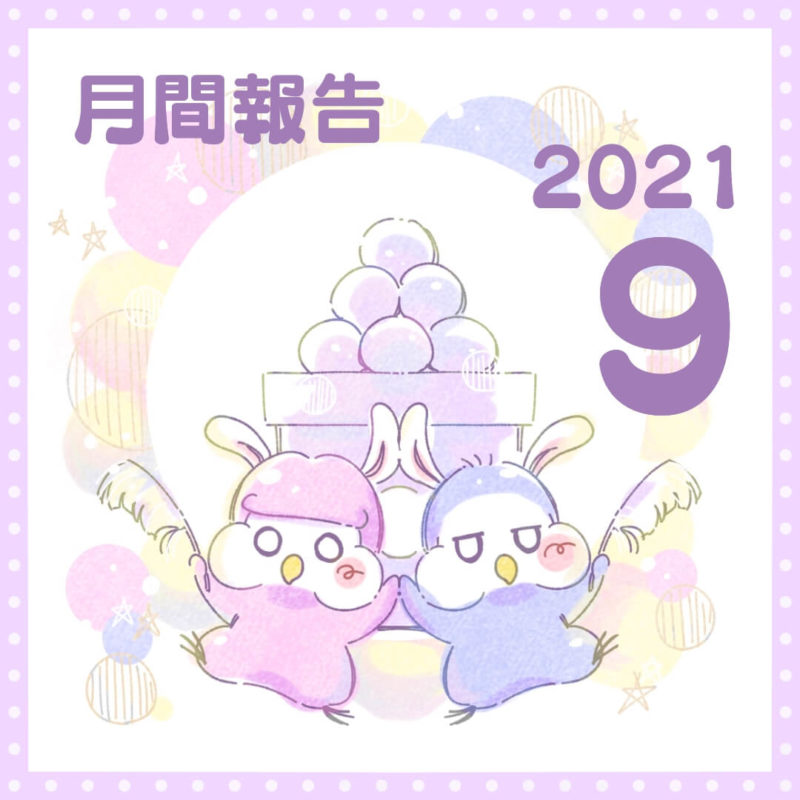 月間報告2021.9