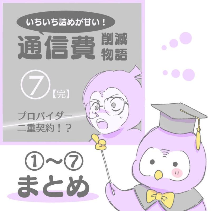 いちいち詰めが甘い!通信費削減物語①〜⑦