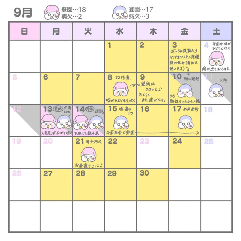 9月登園カレンダー